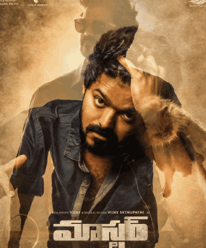 Master First Look posters